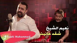 Naeim Alsheikh Sobhi Moahmmad - Shaked Aaneyet  نعيم الشيخ شقد عانيت