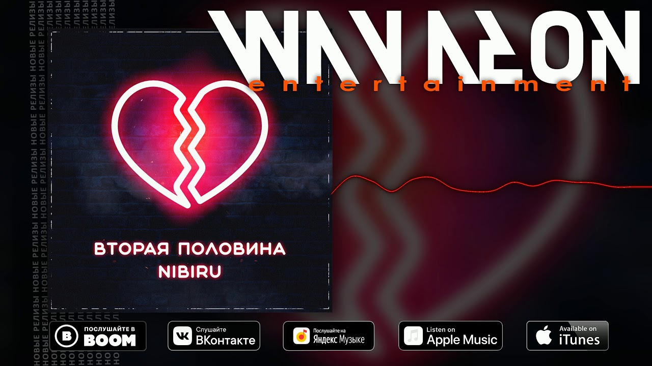 NIBIRU - Вторая половина (Official Audio)