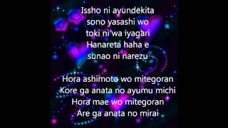 Gambar cover Mirae kiroro Lyrics