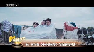 《小小的愿望》彭昱畅全程躺着演戏 拍着拍着就睡着了【中国电影报道 | 20190910】