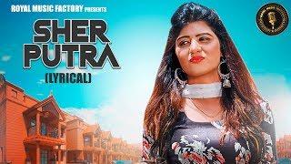 Sher Putra ( Lyrical ) | Ankush Gurjar Moi, Sonika Singh | New Haryanvi Songs Haryanavi 2019