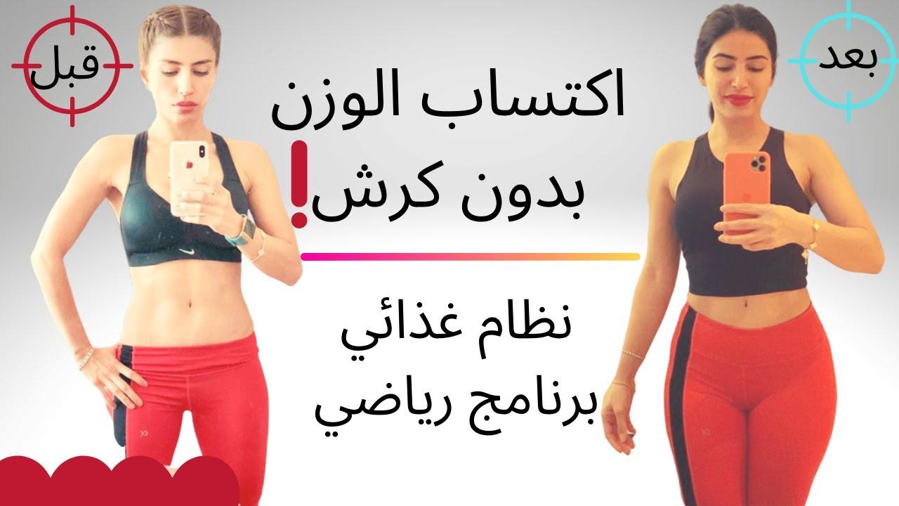 اكتساب الوزن بدون كرش !!!! نظام غذائي  | برنامج رياضي | مع سارة بوب فيت