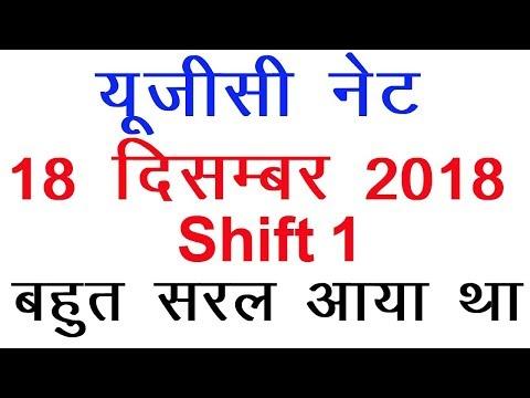 UGC NET 18 December 2018 First Shift Paper 1   बहुत सरल पेपर   KA to PhD MPhil