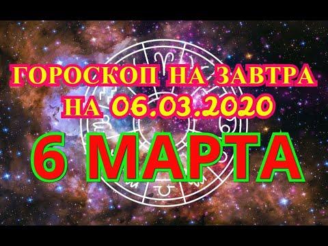 Гороскоп на завтра на 06.03.2020   06 Марта   Астрологический прогноз
