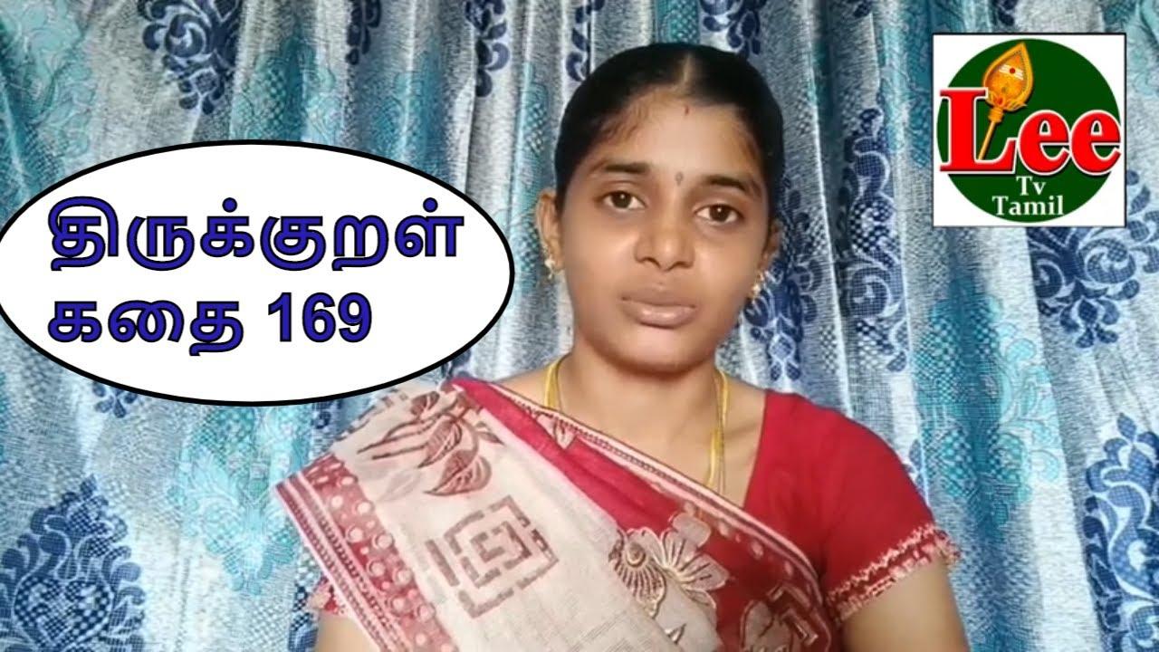 திருக்குறள் கதை169 | Tamil | Lee Tv Tamil | Tamil Speech Story | Thirukkural Story