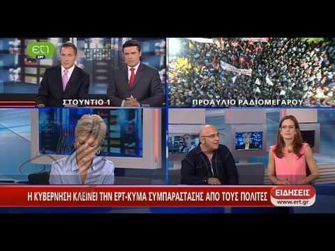 Δημόσια τηλεόραση, τα τελευταία της λεπτά στον αέρα (Τρίτη 11 Ιουνίου 2013)