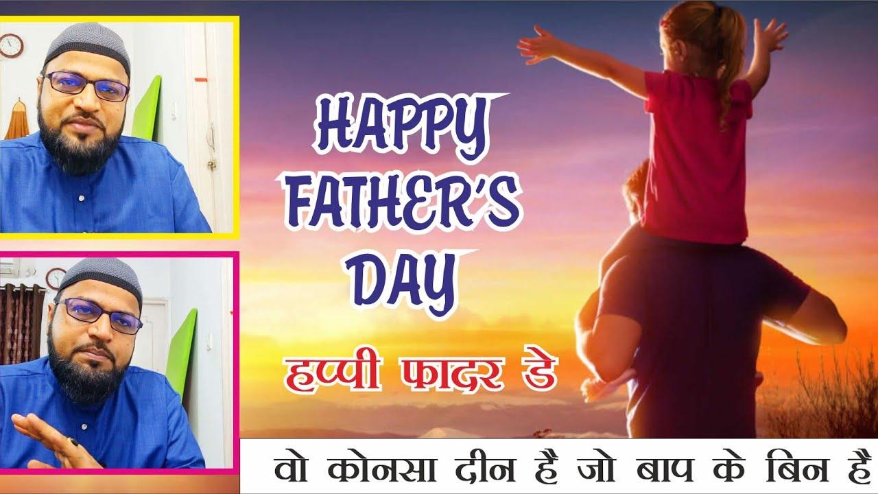 Happy Father's Day    हैप्पी फादर डे    Rashid-Miftahi-Pune