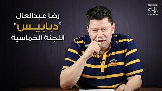 رضا عبدالعال - دبابيس - اللجنة الخماسية ورسالة لـ عمرو الجنايني
