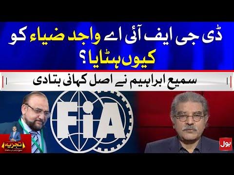 Why DG FIA Wajid Zia Fired? - Sami Ibrahim