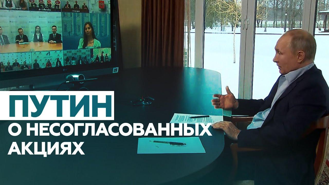 «Все имеют право выражать свою точку зрения»: Путин прокомментировал несогласованные акции в России