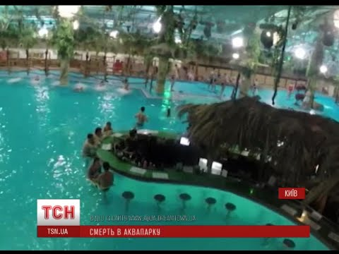 Смерть дитини в столичному аквапарку кваліфікується як нещасний випадок