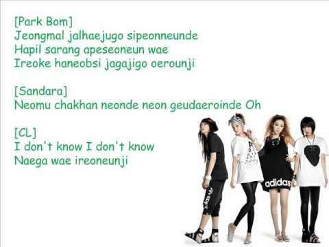 2NE1  LONELY lyrics+romanization