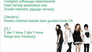 2NE1 - LONELY [lyrics+romanization]