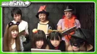 Recorded on 13/10/19 ハロウィン,槻城耀羅,東京どっかん土,TVライブオ...