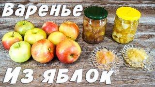 Варенье из яблок.🍎2 рецепта простого варенья зиму. Самые вкусные  и проверенные временем рецепты