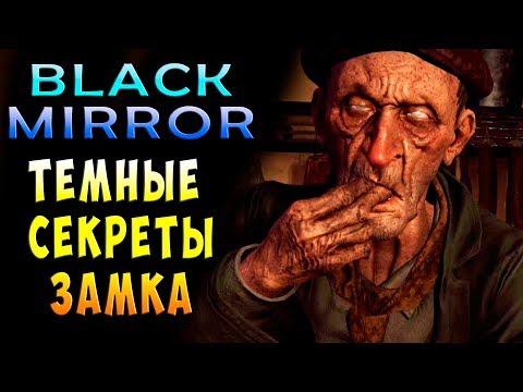 ТЕМНЫЕ СЕКРЕТЫ ЗАМКА - Black Mirror (Черное зеркало) Хоррор прохождение #2