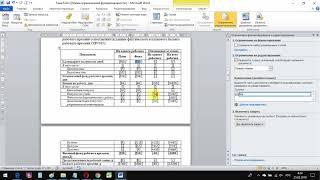 Как запретить изменение текста в документе Word