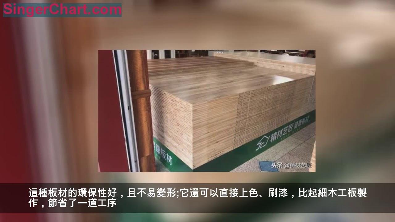 定製衣櫃用什麼板材好。十大板材品牌精材藝匠? 衣櫃板材哪種好之推薦一:多層實木板 衣櫃板材哪種好之 ...