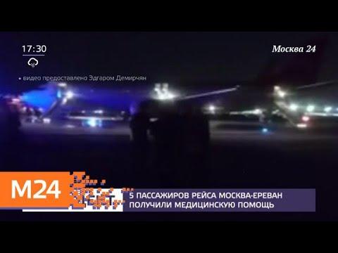 Пять пассажиров рейса Москва – Ереван получили медицинскую помощь - Москва 24
