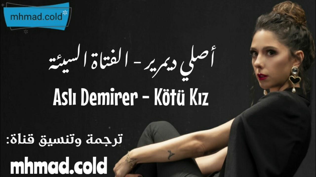 أغنية الحلقة 10 والحلقة 6 من مسلسل العشق الفاخر مترجمة (الفتاة السيئة) Aslı Demirer - Kötü Kız
