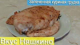 Запеченная куриная грудка в духовке с розмарином (Вкус Няшкино)