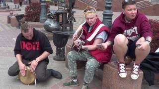 Уличные музыканты Пацаны отрываются Buskers Street Musik Song