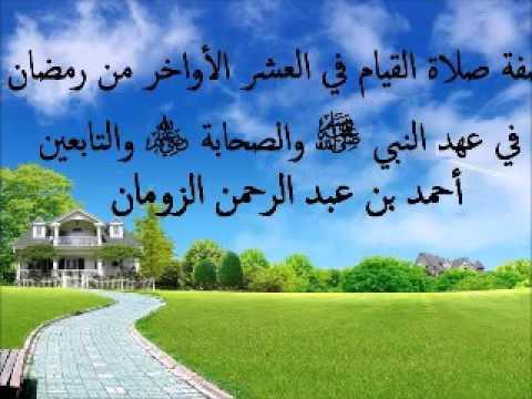 صفة صلاة القيام في العشر الأواخر من رمضان في عهد النبي والصحابة والتابعين أحمد الزومان Youtube