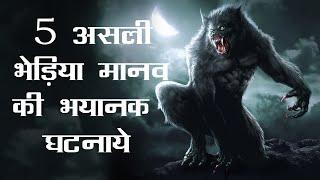 5 असली भेड़िया मानव की रहस्यमयी घटनाये | 5 Real Werewolf Cases (HINDI)