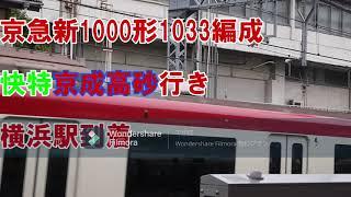京急新1000形1033編成 快特京成高砂行き 横浜駅到着