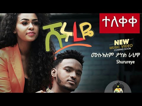 "Mulualem Takele (Shurureye)ሙላለም ታከለ ""ሹሩረዬ""New Ethiopian Music 2019(Official Video)"