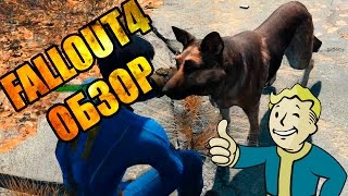fallout 4 ОБЗОР: Разочарование года