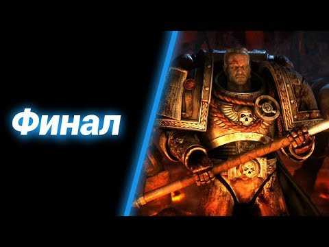 Финал ● WH40K Dawn Of War 2 Retribution