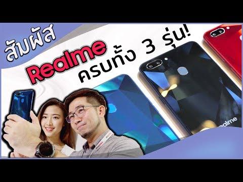 พาจับ Realme รุ่นใหม่ตัวเป็นๆ น่าสนปะ ? - วันที่ 12 Oct 2018