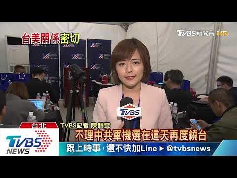 台美友誼40年 總統、馬英九、郭董同台