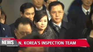N. Korean inspection team in Seoul