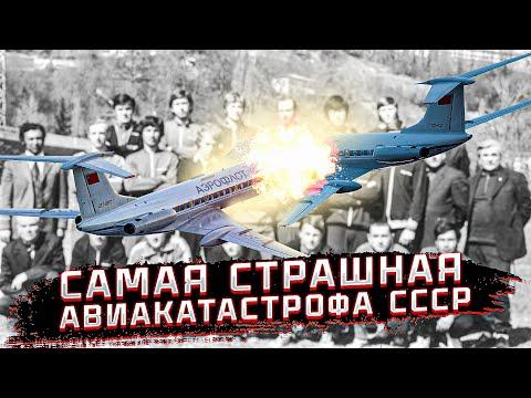 САМАЯ КРУПНАЯ АВИАКАТАСТРОФА СССР 1979 ГОД   ГИБЕЛЬ ФУТБОЛЬНОЙ КОМАНДЫ ПАХТАКОР