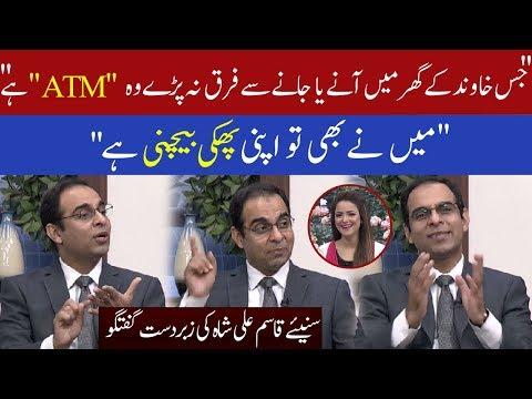 Khawand, Biwi ka Rishta aur Talkhiyan | Qasim Ali Shah at his Best | MUST WATCH