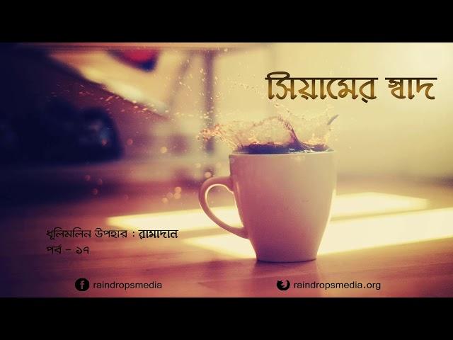 পর্ব ১৭ | ধূলিমলিন উপহার: রামাদান | সিয়ামের স্বাদ | Rain Drops Media