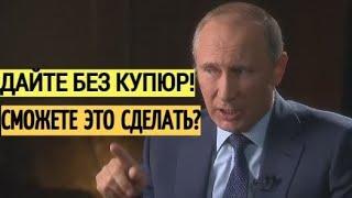 Журналист из США ЗАМЕР от УДИВИТЕЛЬНОГО напора Путина