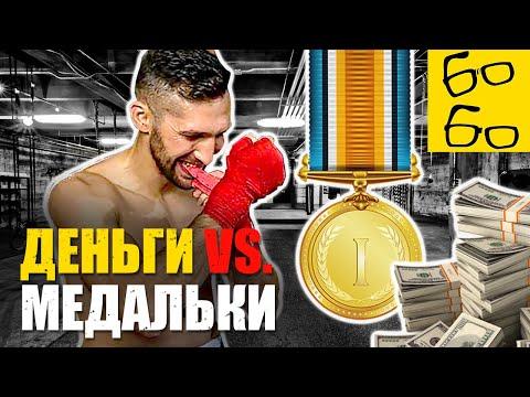 Видео: Бокс профессиональный и любительский — в чем разница? Личный взгляд Семёна Морошека