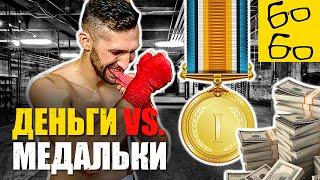 Бокс профессиональный и любительский в чем разница Личный взгляд Семёна Морошека