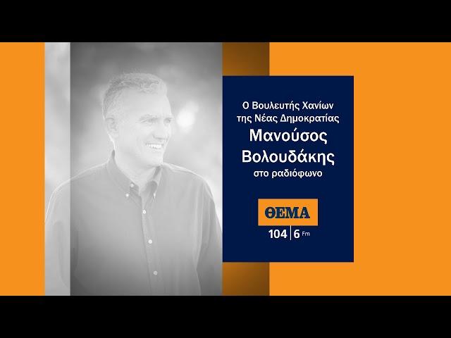 Ο Μ.Βολουδάκης στο Θέμα Radio 104,6 για το ζήτημα της αναθεώρησης του οικογενειακού δικαίου
