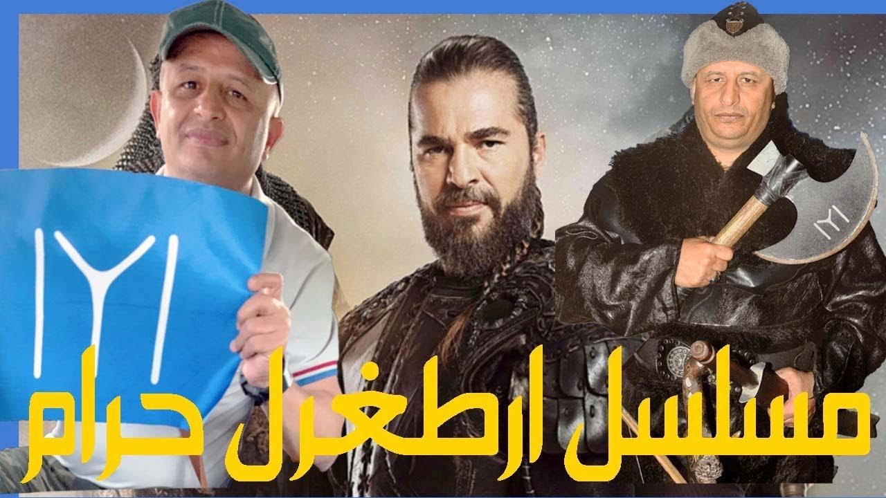 دار الإفتاء المصرية : مسلسل ارطغرل حرام