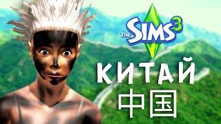 ИЩЕМ СОКРОВИЩА В КИТАЕ ⛩ - Путешествия в The Sims 3 🗺