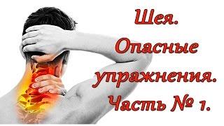 Шея. Опасные упражнения. Часть 1.(В этом ролике вы узнаете какие упражнения опасны для шеи. Видео для тех, у кого боль в шее, остеохондроз,..., 2016-12-15T02:27:43.000Z)