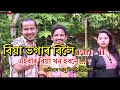 Biya Vogar Biloi part -2 ||  Coming soon || Promo || Assamese Funny Video