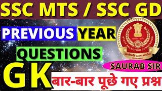 SSC MTS GK PAPER 2021 | SSC GK PAPER MAHA MARATHON| SSC MTS GK 1 JULY 2021 PAPER BSA