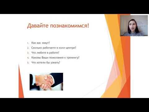 Уверенные продажи по телефону: установление контакта с покупателем