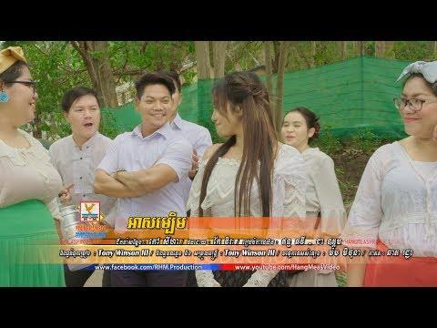 Ah Som Berm - Preap Sovath [OFFICIAL MV]