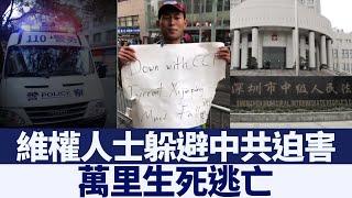 躲避中共迫害 維權人士萬里逃亡|新唐人亞太電視|20200619